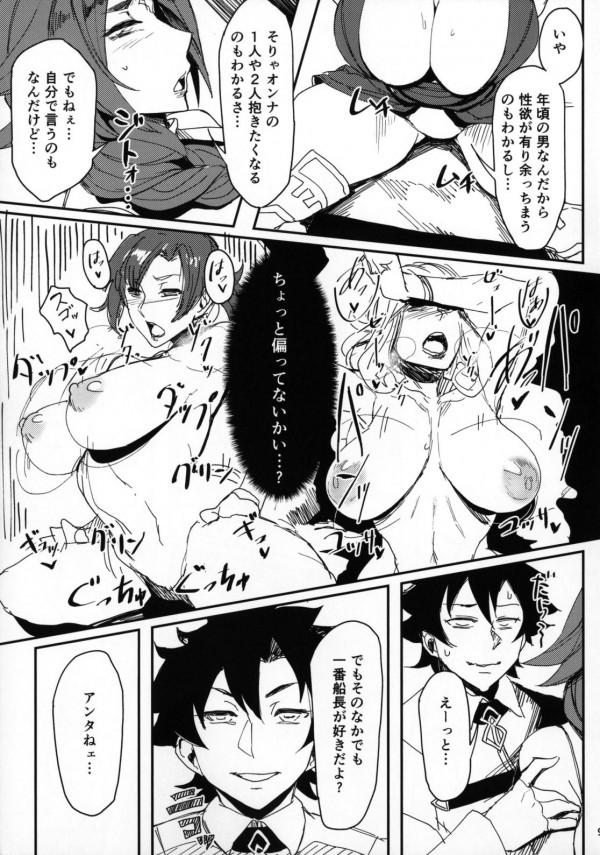 【FGO】フランシス・ドレイクにえっちなランジェリーを着させてご奉仕をさせるwwwおちんぽ舐めてるだけなのに感じてるwww【Fate エロ漫画・エロ同人】 (8)