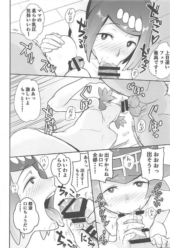 【ポケモン】スイレンとスイレンママが乱交してんのがエロすぎた件www【エロ漫画・エロ同人】 (11)