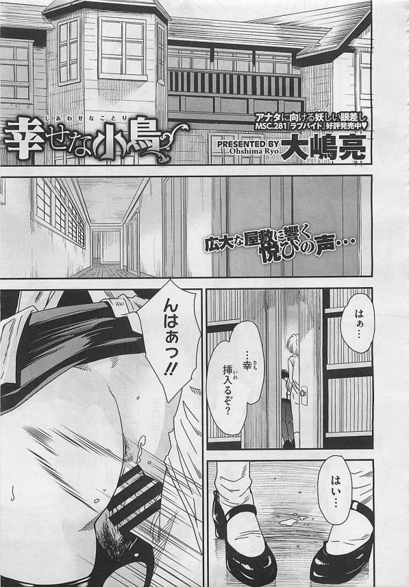 【エロ漫画】鋼鉄の処女と呼ばれているメイドが実は屋敷の長男とヤリまくり!【大嶋亮 エロ同人】