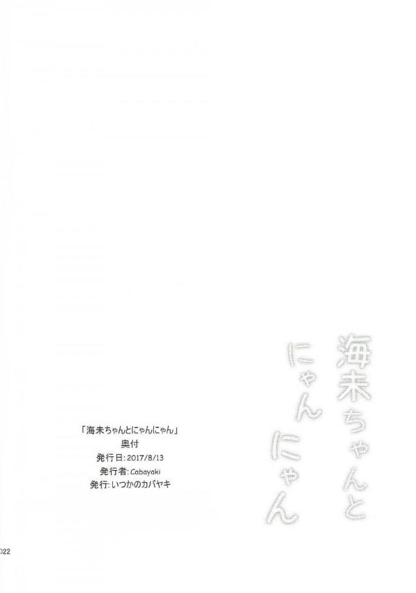 【ラブライブ! エロ漫画・エロ同人】園田海未が猫耳と水着を着用した結果!勃起チンポをフェラしまくりwww (20)
