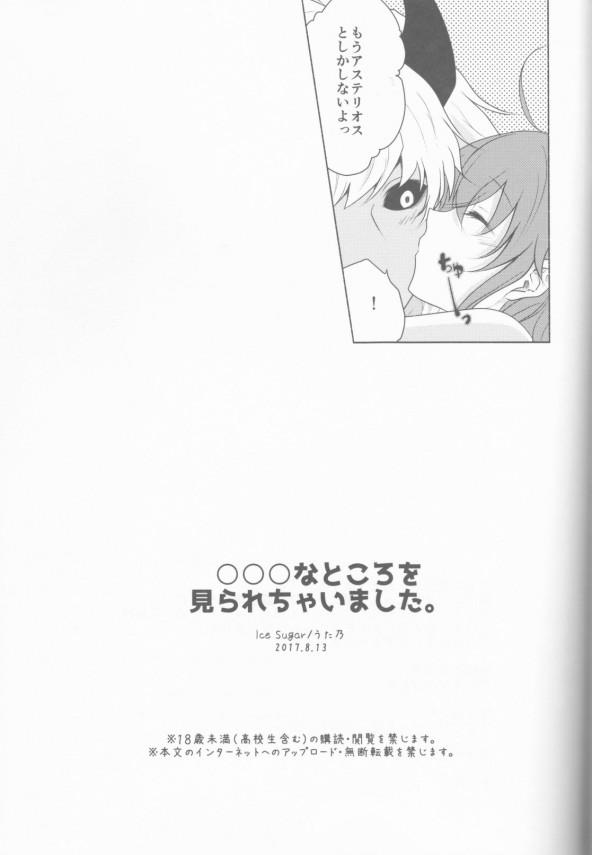 【FGO】マスターと仲良しセックスしたい♪アステリオス×ぐだ子【Fate エロ漫画・エロ同人】 (27)