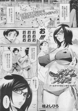 【エロ漫画】ツンデレ眼鏡っ子のお姉ちゃんとプールでもセックスしちゃいます【桂よしひろ エロ同人】