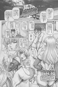 【エロ漫画】眼鏡外すと暴走しちゃう少年が異星人のお姉さん二人と豪快3P!【TYPE.90 エロ同人】