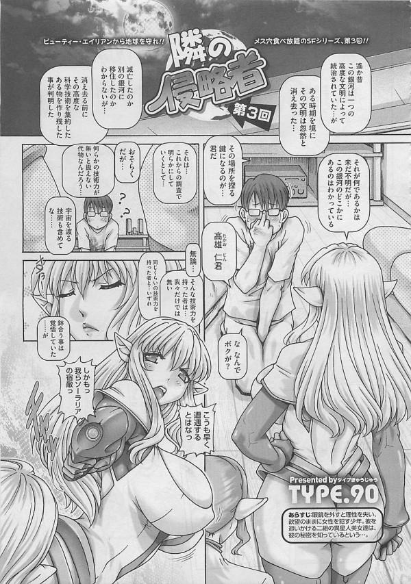 【エロ漫画・エロ同人】眼鏡外すと暴走しちゃう少年が異星人のお姉さん二人と豪快3Pwwwwww