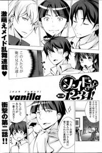 【エロ漫画】メイドさんと12341! 第2話 変わり者の兄たちに囲まれた新生活で巨乳メイドちゃんと濃厚SEX!【vanilla エロ同人】