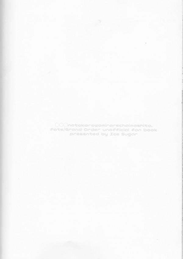 【FGO】マスターと仲良しセックスしたい♪アステリオス×ぐだ子【Fate エロ漫画・エロ同人】 (29)