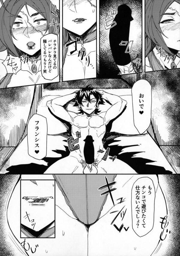 【FGO】フランシス・ドレイクにえっちなランジェリーを着させてご奉仕をさせるwwwおちんぽ舐めてるだけなのに感じてるwww【Fate エロ漫画・エロ同人】 (11)