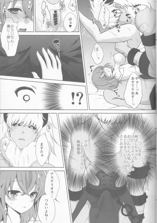 【FGO】マスターと仲良しセックスしたい♪アステリオス×ぐだ子【Fate エロ漫画・エロ同人】 (13)