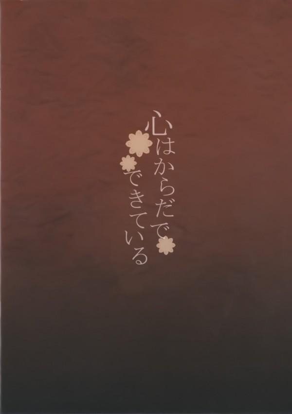 【FGO】イシュタルがエミヤに逆レイプした結果感じすぎたwww【Fate エロ漫画・エロ同人】 (2)