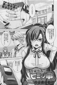 【エロ漫画】風紀にも厳しくお堅い生徒会長JKがチャラい副会長に流されるまま校内SEX!【タカツキイチ エロ同人】