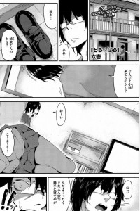 【エロ漫画】とら☆ぱら #1 知らない女の子が勝手に人の部屋で寝てたので悪戯したら逆に誘われ中出しH!【六壱 エロ同人】