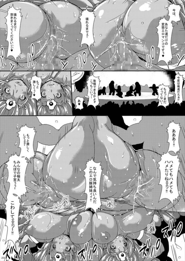 【ドラクエIV】マーニャが媚薬を打たれてエッチな踊りをさせられていたのでミネアが助けに行った結果www【エロ漫画・エロ同人】 (23)