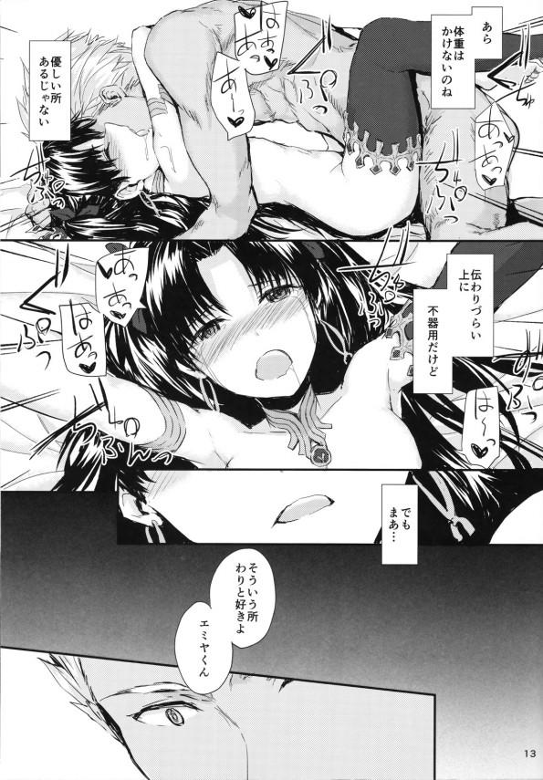 【FGO】イシュタルがエミヤに逆レイプした結果感じすぎたwww【Fate エロ漫画・エロ同人】 (15)