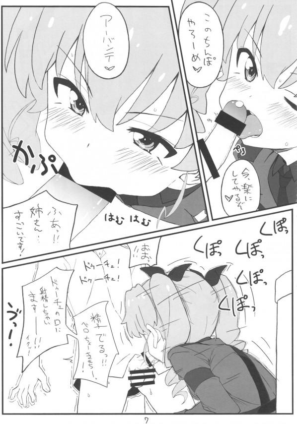 アンチョビがトイレで一本五千円でえっちな交流会www【ガルパン】【エロ漫画・エロ同人】 (6)