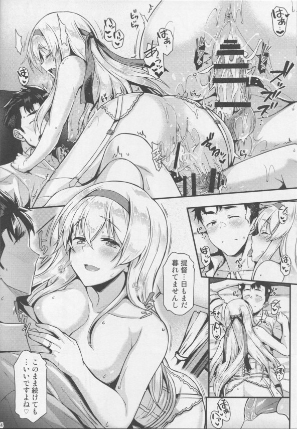 【艦これ】「翔鶴」が結婚式で着たウエディングドレスをあらためて着てみるとオッパイもお尻も提督に開発されて大きなったせいかパッツンパッツンでそれがかえってエロくて提督は欲情しちゃってドレス姿の「翔鶴」に抱き着き…【エロ同人誌・エロ漫画】 (23)