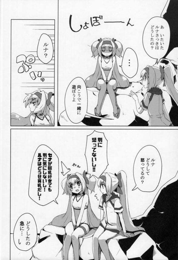 【BLAZBLUE】セナが巨乳美女に興味を持った事に嫉妬したルナが怒るがイチャラブセックスした件www【エロ同人誌・エロ漫画】 (7)