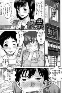 【エロ漫画】人妻上司の美人課長と酔った流れでNTRエッチしたった!【コア助 エロ同人】