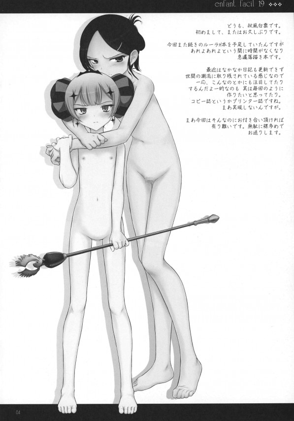 【よろず】佐城雪美と木春由乃と繰々姫がエッチな姿に!?魅惑な幼児体型を裸にしちゃうwww興奮しないわけがない!【エロ漫画・エロ同人】 (4)