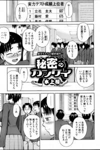 【エロ漫画・エロ同人誌】学年成績トップの男と2位のJKが勉強の為にエッチwww
