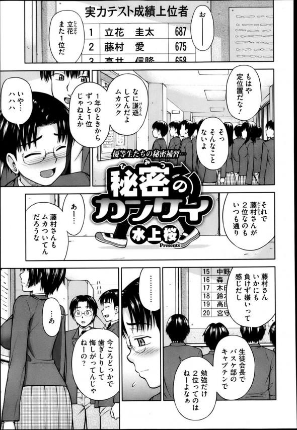 【エロ漫画】学年成績トップの男と2位のJKが勉強の為にエッチ!【水上桜 エロ同人】
