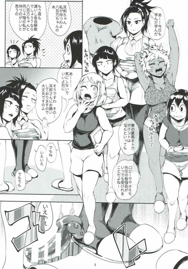 八百万百・耳郎響香・麗日お茶子の3人が大人のおもちゃで大興奮www【僕アカ】【ヒロアカ エロ漫画・エロ同人】 (2)