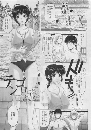 【エロ漫画】水泳部のマネージャーを犯す妄想リアルすぎ【草津てるにょ エロ同人】