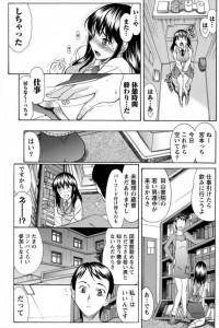 【エロ漫画】官能小説でオナニーしてた本好き美女が主任に見られてドM覚醒!【あまゆみ エロ同人】