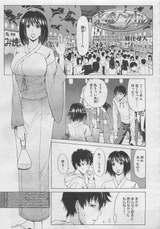 【エロ漫画】嫉妬してお祭りデートについてきた巨乳人妻の涙に流され濃厚青姦H!【刻江尋人 エロ同人】