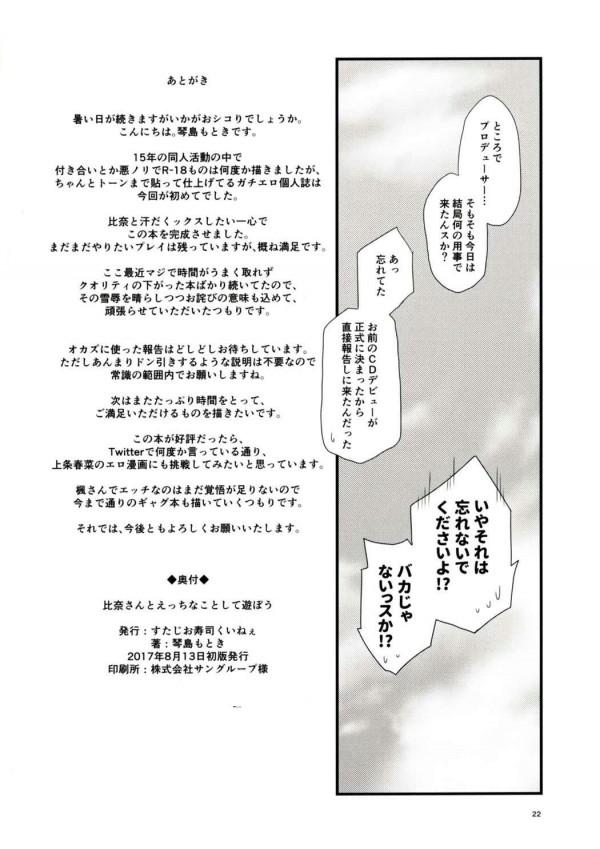【アイマス】 荒木比奈ちゃんの家に遊びに行ったら、無防備な格好で出てきた♡♡【エロ漫画・エロ同人】 (21)