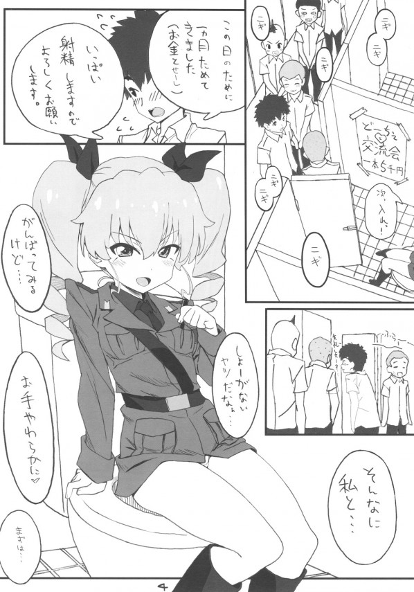 アンチョビがトイレで一本五千円でえっちな交流会www【ガルパン】【エロ漫画・エロ同人】 (3)
