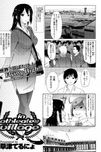 【エロ漫画・エロ同人誌】エロに初心な美少女がイケメンアスリートにセックストレーニング伝授されますwww