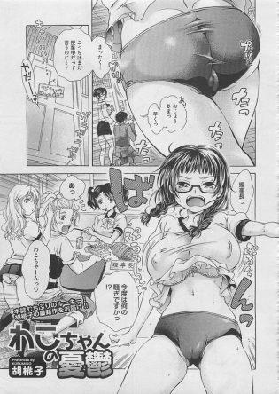 【エロ漫画】真面目そうな眼鏡っ子巨乳JKの姪っ子と閉所でHしちゃう理事長の叔父【胡桃子 エロ同人】【エロ漫画・エロ同人】