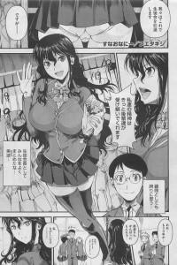 【エロ漫画】美人生徒会長JKのストレス発散オナニーを3年間見守ってきた先生!【フエタシキ エロ同人】