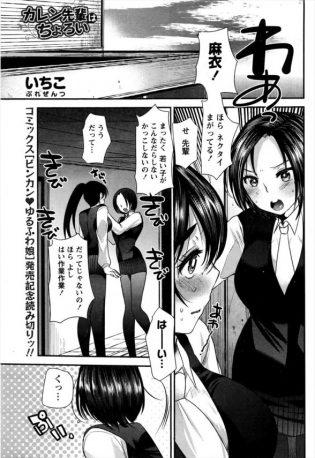 【エロ漫画】可愛いもの好きな美人OLが新人男子に胸キュンして抑えられなくなってるよ!【いちこ エロ同人】