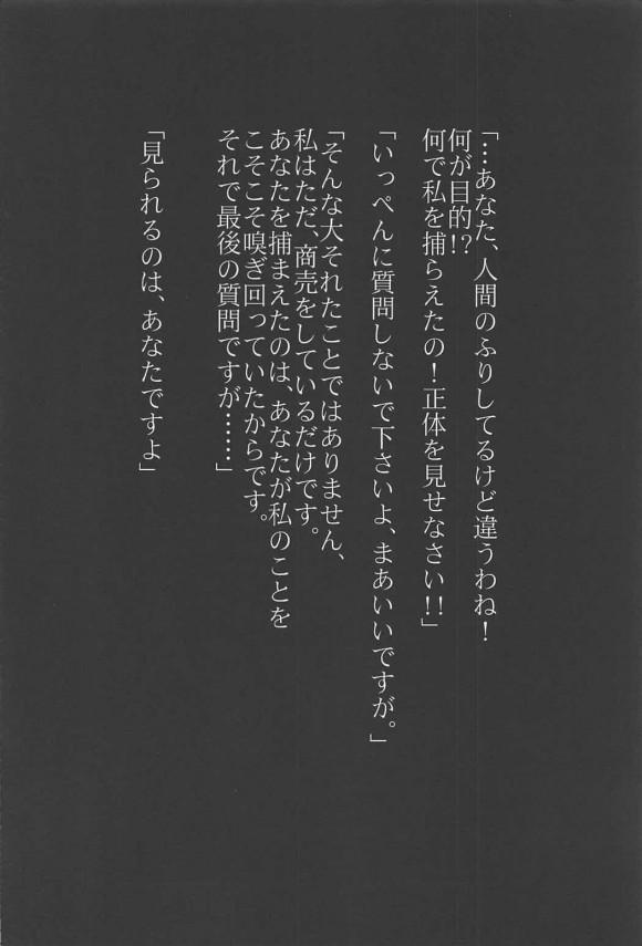 【東方】何者かによって連れ去られて「鈴仙・優曇華院・イナバ」は男たちの衆目の中で無数のタコのような生き物に襲われて快楽地獄に堕とされて…【エロ漫画・エロ同人】 (3)