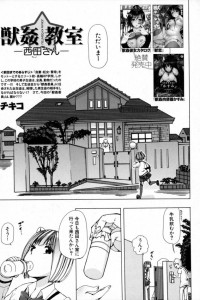 【エロ漫画】獣姦教室 -西田さん- レズの女子校生が巨大な熊に処女膜貫通されちゃってるよ!【チキコ エロ同人】