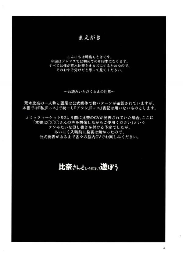 【アイマス】 荒木比奈ちゃんの家に遊びに行ったら、無防備な格好で出てきた♡♡【エロ漫画・エロ同人】 (3)