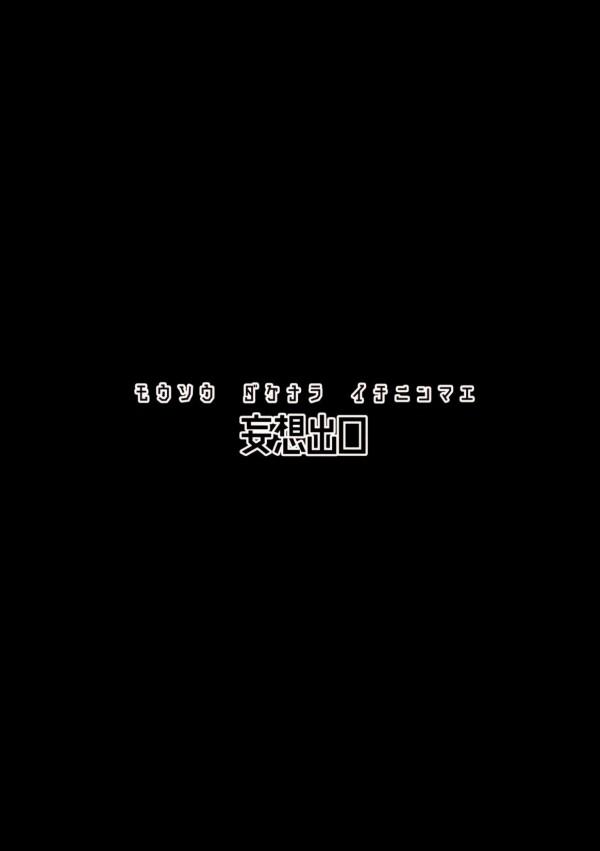 【このすば】サキュバスが好きな夢を見せてくれるらしいのでダクネスがエッチな夢をお願いした結果www【エロ漫画・エロ同人】 (30)