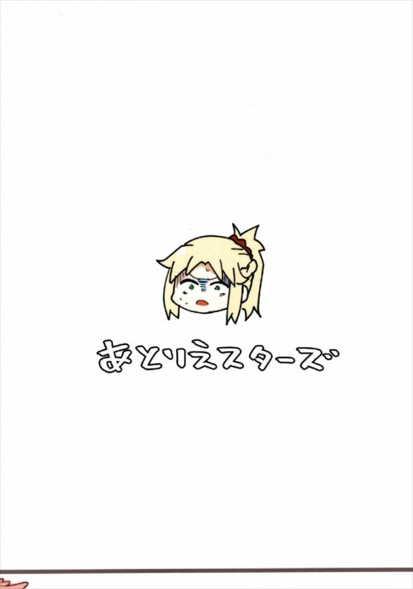 【FGO】アルトリア・ペンドラゴンがマスターにエッチなご褒美でフェラしてる件www【Fate エロ漫画・エロ同人】 (28)