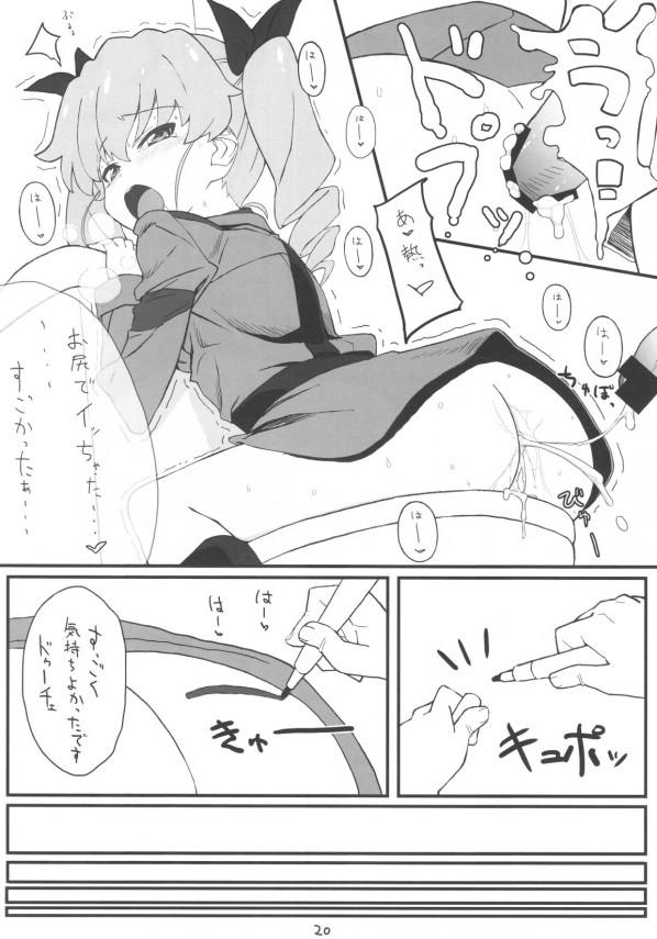 アンチョビがトイレで一本五千円でえっちな交流会www【ガルパン】【エロ漫画・エロ同人】 (19)