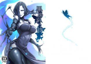 【エロ漫画】黒蝶の黒鞠と実家で中出しプレイしちゃうよw【無料 エロ漫画】