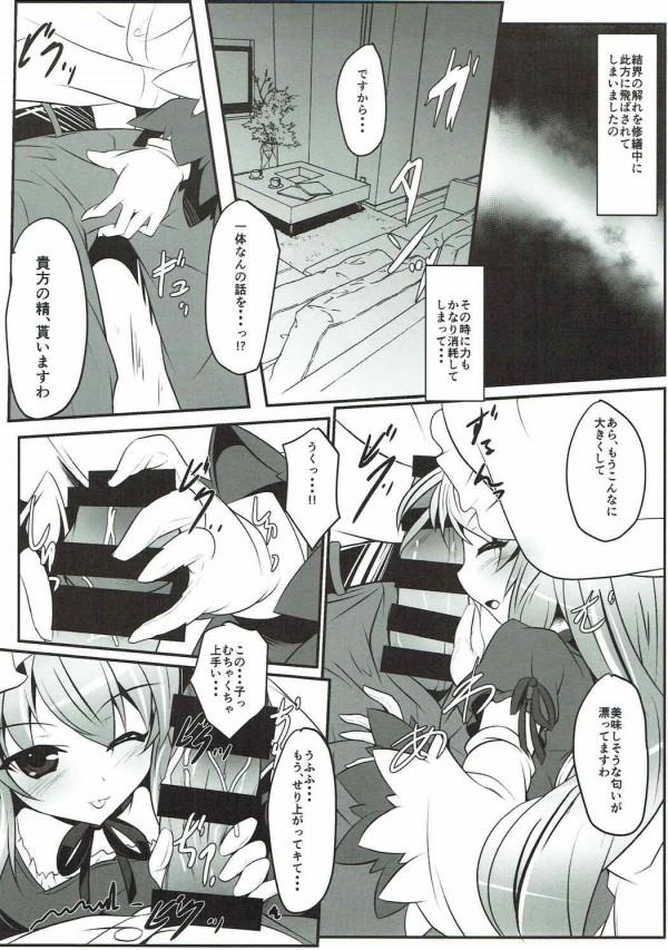 【東方  エロ漫画・エロ同人】帰宅したら八雲紫が家にいていきなりフェラしてきたんだけどwww (4)