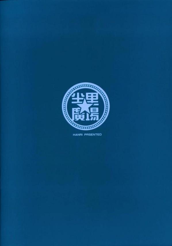 ジャックザリッパー、サンタリリー、ナーサリーライムの三人ロリがおちんぽがついてしまい、そのまま百合プレイ【FGO】【Fate エロ漫画・エロ同人】 (19)