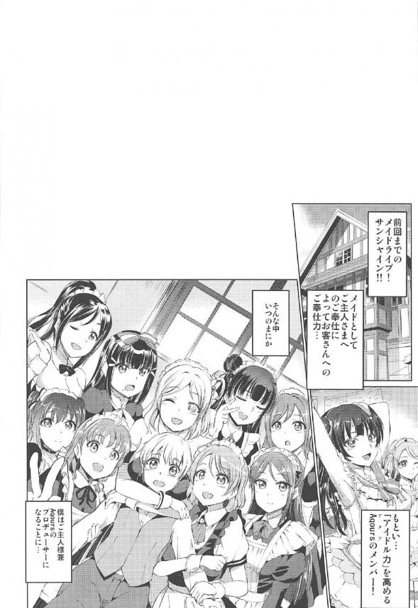 【ラブライブ!】桜内梨子ちゃんはおちんぽに弱いのです!!バレないようにしなきゃ♡♡【エロ漫画・エロ同人】 (3)