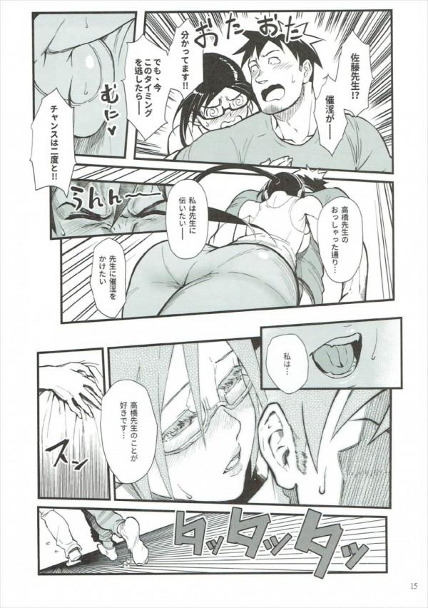 【亜人ちゃんは語りたい】高橋鉄男を本気で誘惑する佐藤早紀絵先生がもはや反則れべるwww【エロ漫画・エロ同人】 (14)