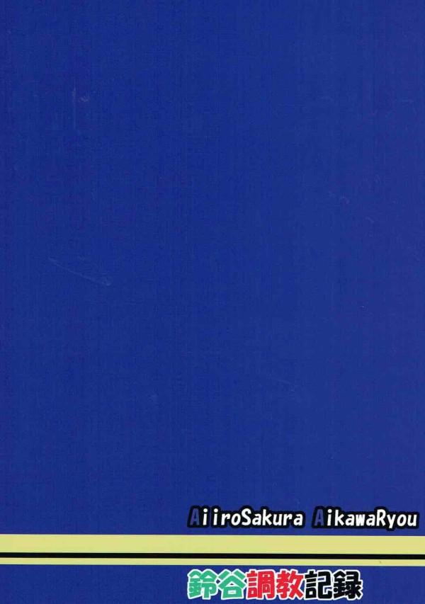【艦これ】鈴谷調教することに決めたwwwここから素直な奴隷にしてやるよ♡♡【艦隊これくしょん エロ漫画・エロ同人】 (26)