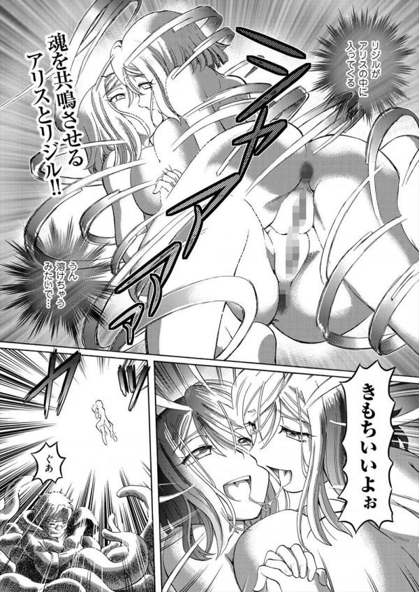 【エロ漫画】スライム触手に拘束されてしまったヒロインが屈辱の陵辱プレイされてしまう!【速野悠二 エロ同人】