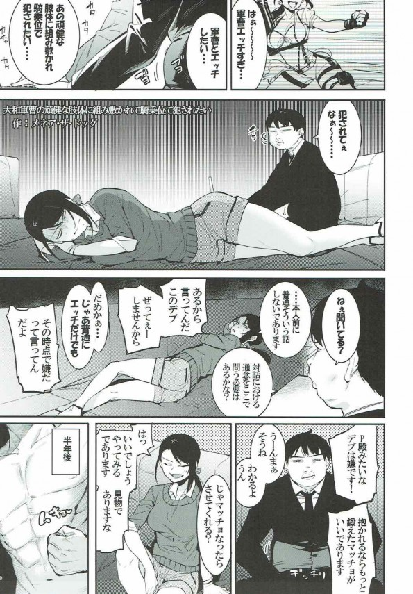 【アイマス】大和亜季は精液を飲むとすぐに発情しちゃう♡♡【エロ漫画・エロ同人】 (18)