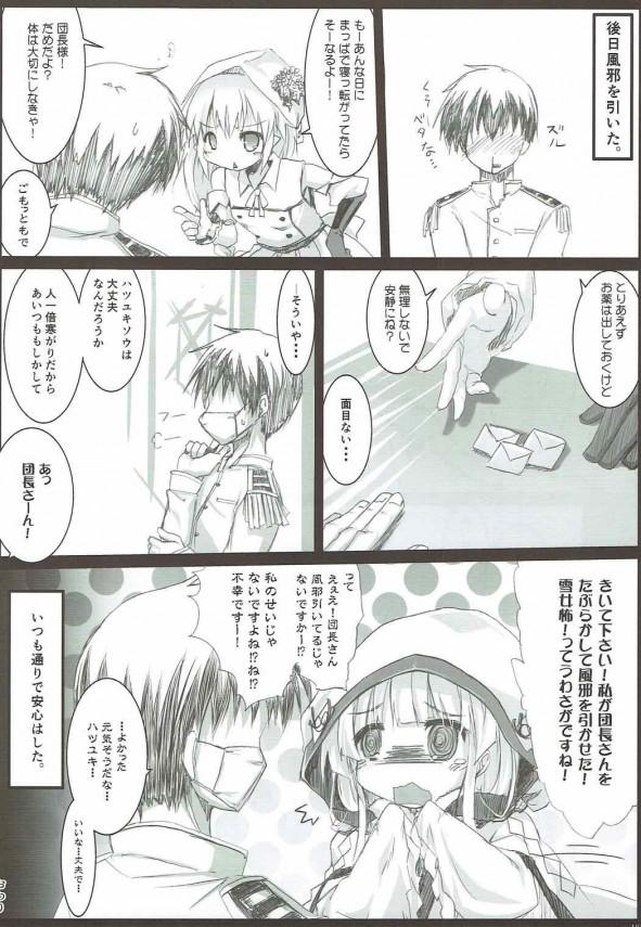 【フラワーナイトガール】ハツユキソウは団長と日光浴しながらセックスしちゃう♪【エロ漫画・エロ同人】 (16)