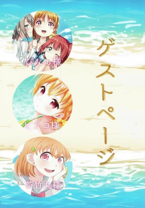 【ラブライブ!】高海千歌ちゃんとの夏休み♪色んな所にでかけちゃおう!【エロ漫画・エロ同人】 (24)